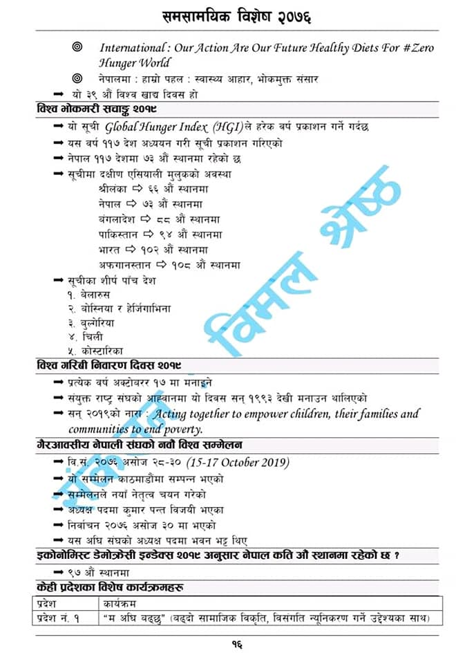 Latest Current Affairs Updated 2076 - Download Free