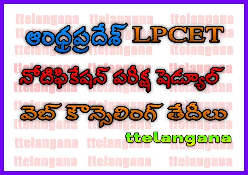 ఆంధ్రప్రదేశ్ AP LPCET నోటిఫికేషన్ పరీక్ష షెడ్యూల్ వెబ్ కౌన్సెలింగ్ తేదీలుAndhra Pradesh AP LPCET Notification Exam Schedule Web Counselling Dates