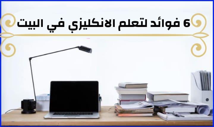 فوائد تعلم اللغة الانجليزية اون لاين