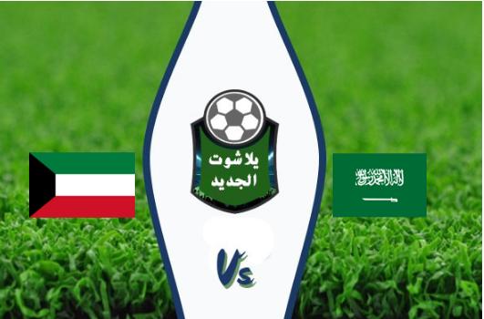 نتيجة مباراة السعودية والكويت اليوم 04-08-2019 بطولة اتحاد غرب آسيا