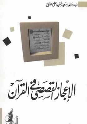 تحميل كتاب  الاعجاز القصصي في القرآن - سعيد عطية علي مطاوع