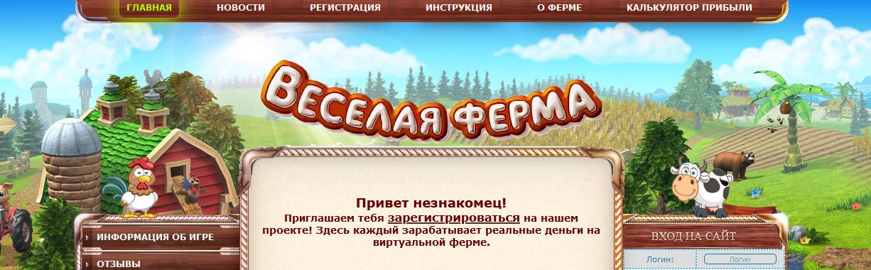 Veselayaferma.ru – Отзывы, развод, платит или лохотрон? Информация!