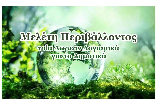 Μελέτη Περιβάλλοντος - Δωρεάν εκπαιδευτικά λογισμικά για παιδιά ηλικίας 9-12 ετών
