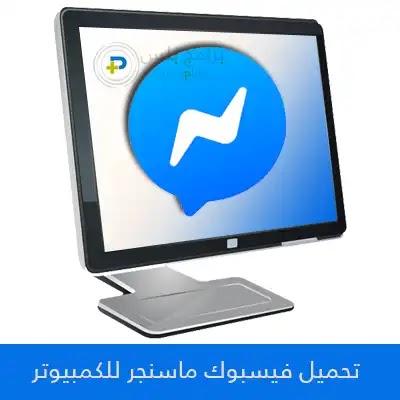 تحميل ماسنجر فيسبوك للكمبيوتر