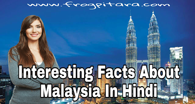 Malaysia Facts In Hindi