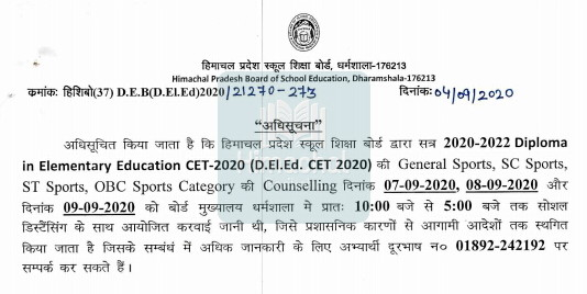 HPBOSE D.EL.Ed CET Counselling Dates | Postponed | Himachal Pariksha
