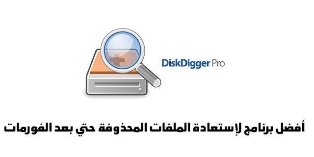 تحميل برنامج ديسك ديجر 2019 DiskDigger لإستعادة الملفات المحذوفة حتي بعد الفورمات