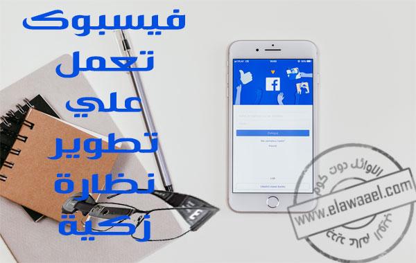 فيس بوك تعمل علي تطوير نظارة ذكية تحت مسمي Orion