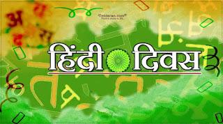 हिन्दी हमारी आशा है