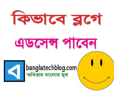 কিভাবে আপনি Blogger Adsense - পাবেন - Blogger Adsense Approval Trick