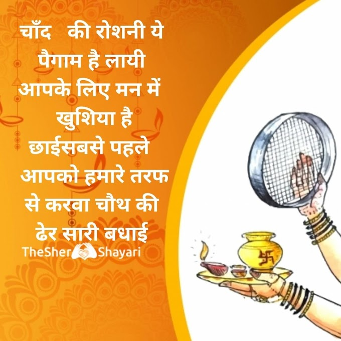 | करवा चौथ | Karwa Chauth Shayari in Hindi for Husband & Wife with Images
