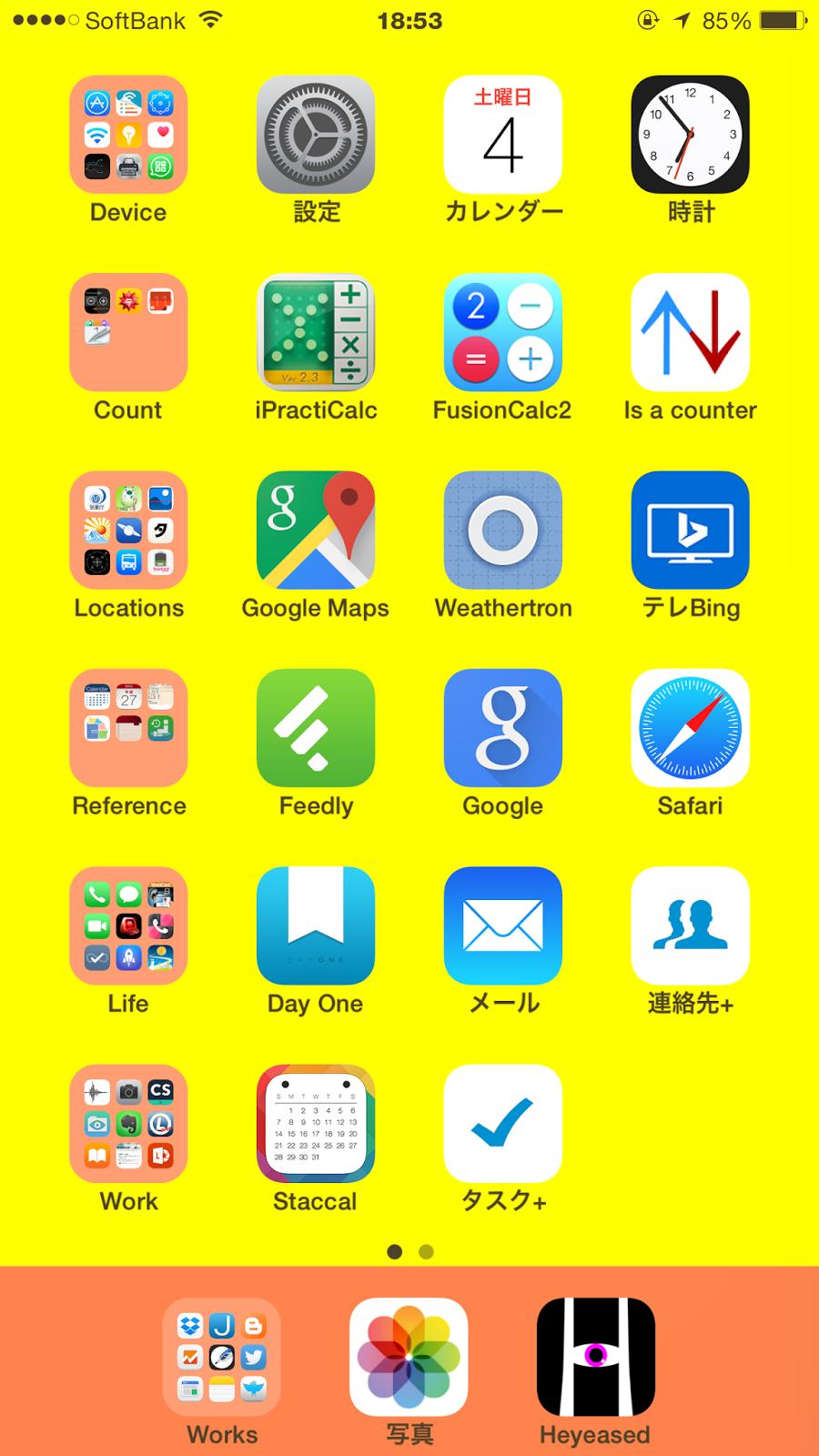 文字を太くしたiPhoneのスクリーンショット