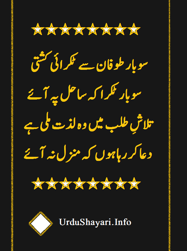 So  Bar Toufaan Se Takrai Kashti Beautiful Urdu Lines -Poetry On Toufaan Sahil, Dua and Manzil
