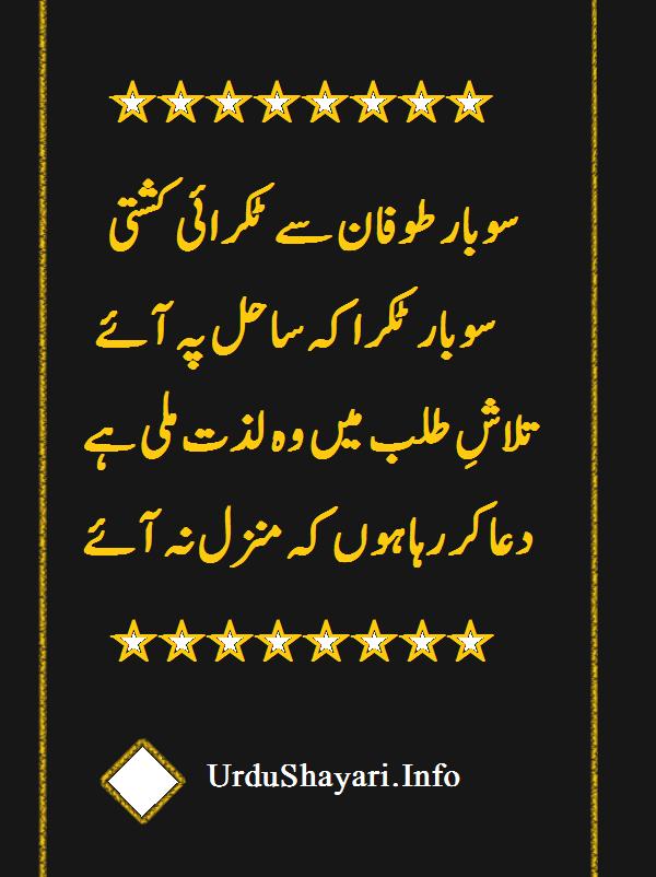 So  Bar Toufaan Se Takrai Kashti Beautiful Urdu Lines
