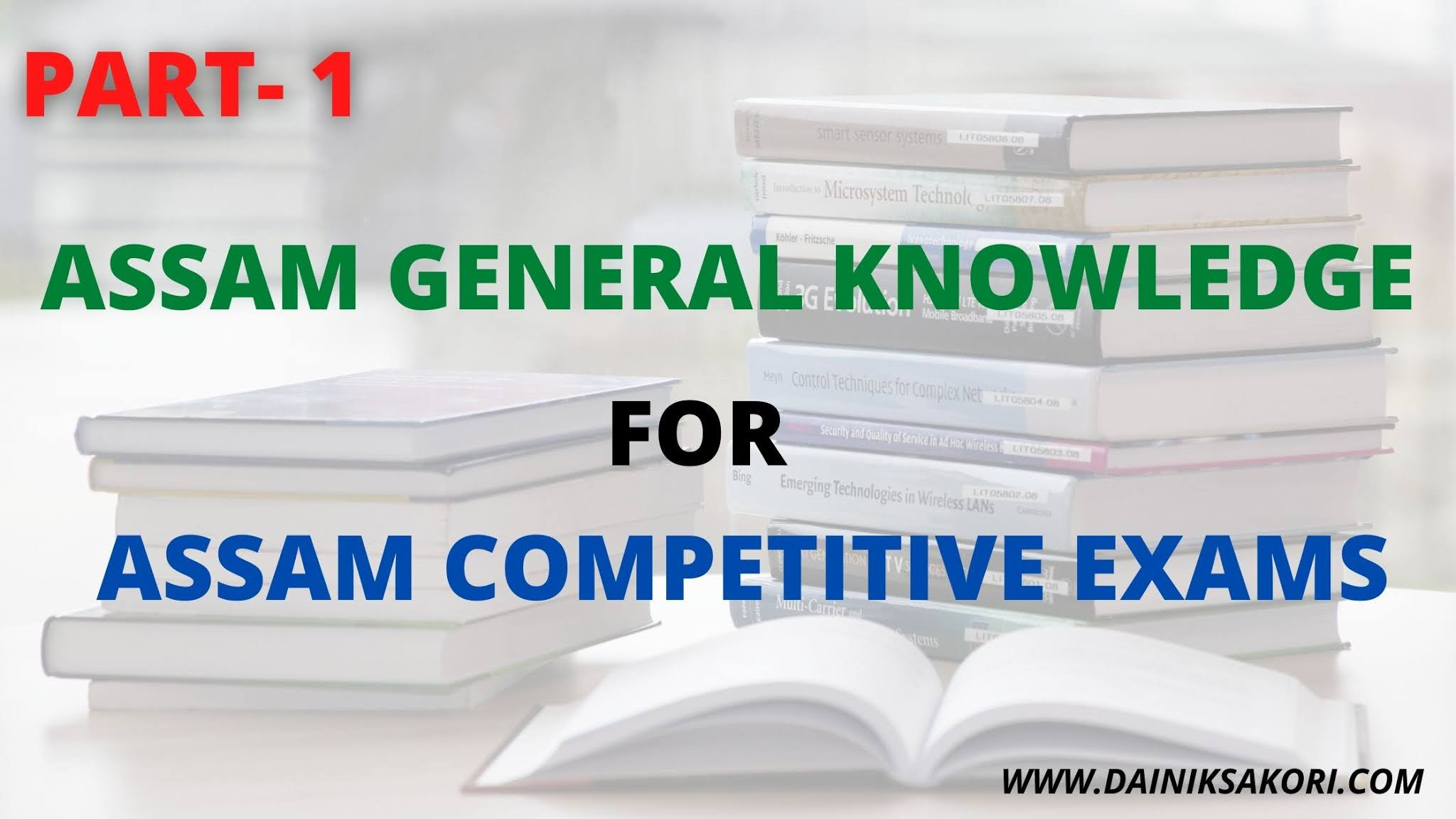 ASSAM GK QUESTIONS FOR ASSAM COMPETITIVE EXAMS