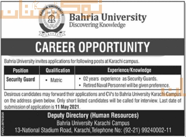 government,bahria university karachi campus,security guard,latest jobs,last date,requirements,application form,how to apply, jobs 2021,