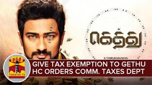 Give TAX EXEMPTION for 'GETHU' : HC Orders Commercial Tax Department