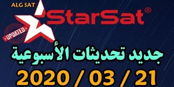ستار سات -STARSAT -جديد تحديثات ستار سات - اجهزة الاستقبال