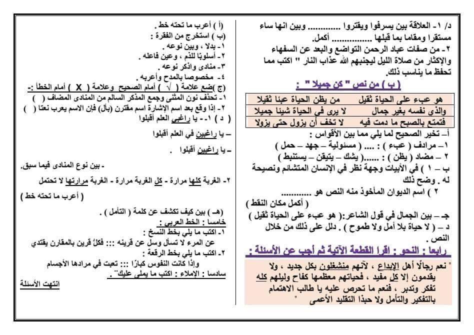 مراجعة اللغة العربية للصف الثالث الاعدادي ترم اول 2020 6