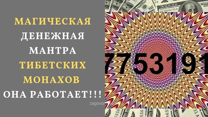 Магическая денежная мантра тибетских монахов. Она работает!!!