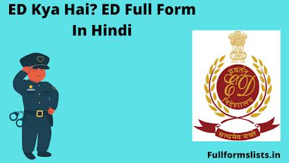 ED Full Form In Marathi