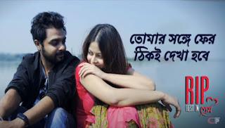 Tomar Songe Pher Thiki Dekha Hobe Lyrics - তোমার সঙ্গে ফের ঠিকই দেখা হবে