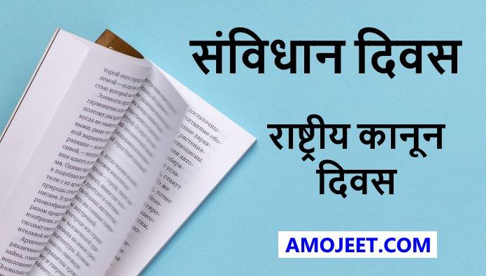 samvidhan-divas-constitution-day