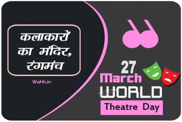 World Theatre Day Quotes Posters  In Hindi