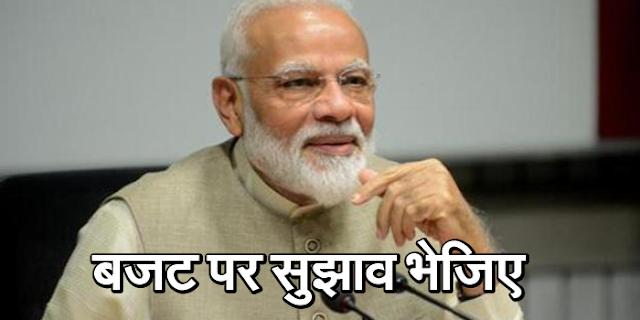 पीएम मोदी ने भारत के केंद्रीय बजट 2020 पर आम जनता से सुझाव मांगे   NATIONAL NEWS
