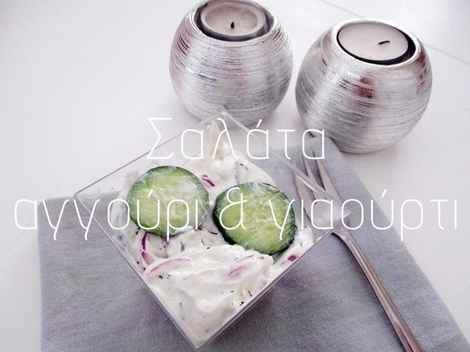 αγγούρι, γιαούρτι, κρεμμύδι, στο μπωλ πάνω στο τραπέζι