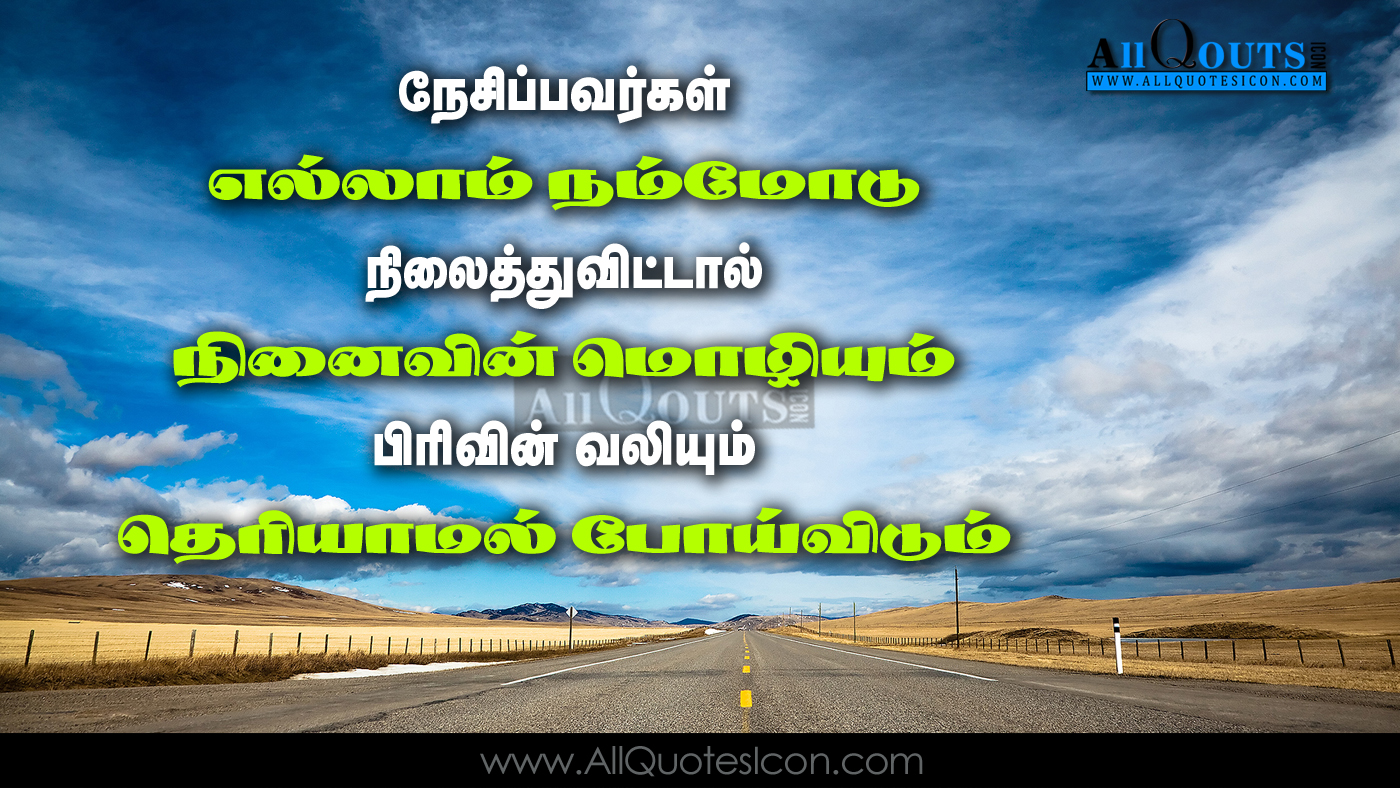 Life Quotes In Tamil Hd Wallpapers No 1 Wallpaper Hd