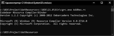 CodeGear Resource Compiler/Binder - CGRC.EXE