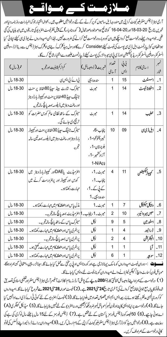Pak Army Air Defense Jobs Latest 2021  Pak Military Air Defense    Malir Kant Karachi Jobs   Apply Now
