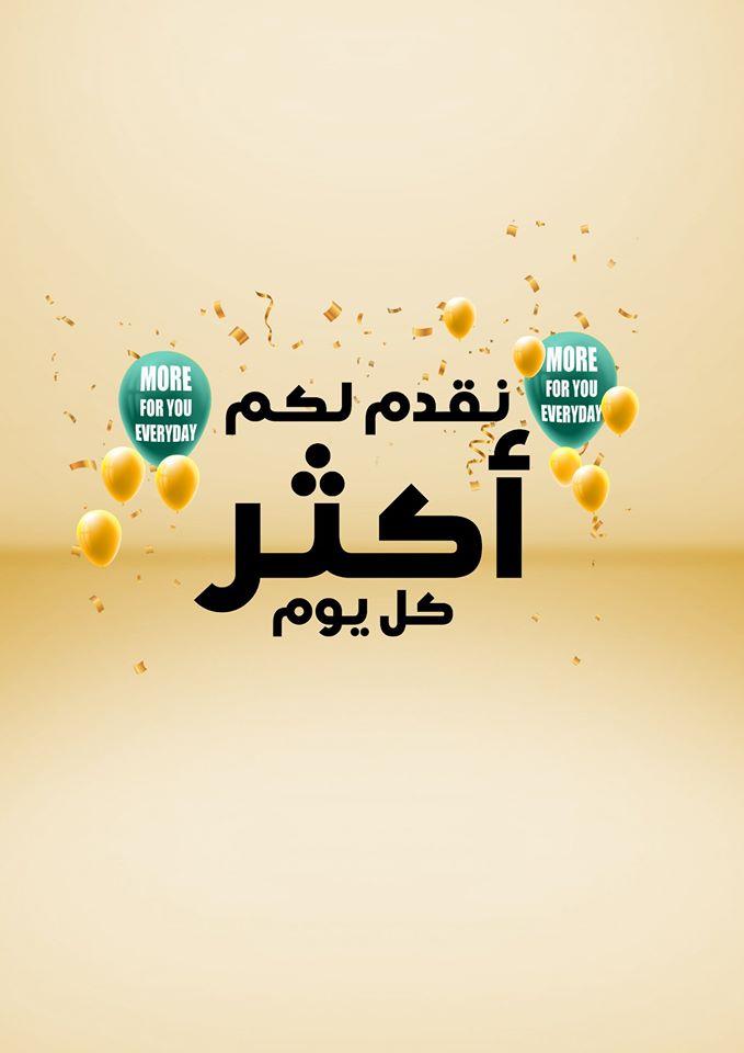 عروض كارفور السعودية اليوم 15 يوليو حتى 26 يوليو 2020 نقدم لكم أكثر