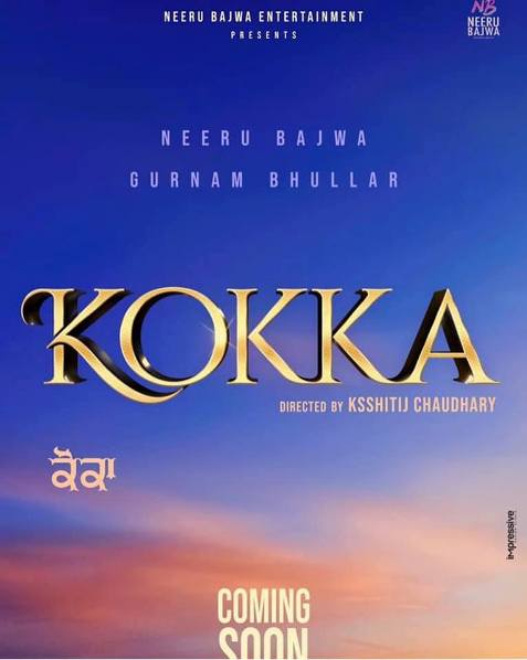 Kokka next upcoming punjabi movie first look movie Neeru, Gurnaam Poster of download first look, release date