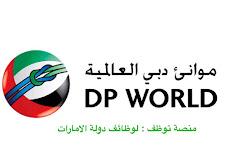 وظائف في شركة DP World - موانئ دبي العالمية 2021