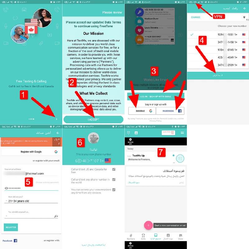 4- تطبيق FreeTone Free Calls & Texting