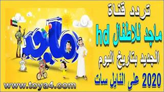 تردد قناة ماجد للاطفال hd الجديد بتاريخ اليوم 2020 على النايل سات
