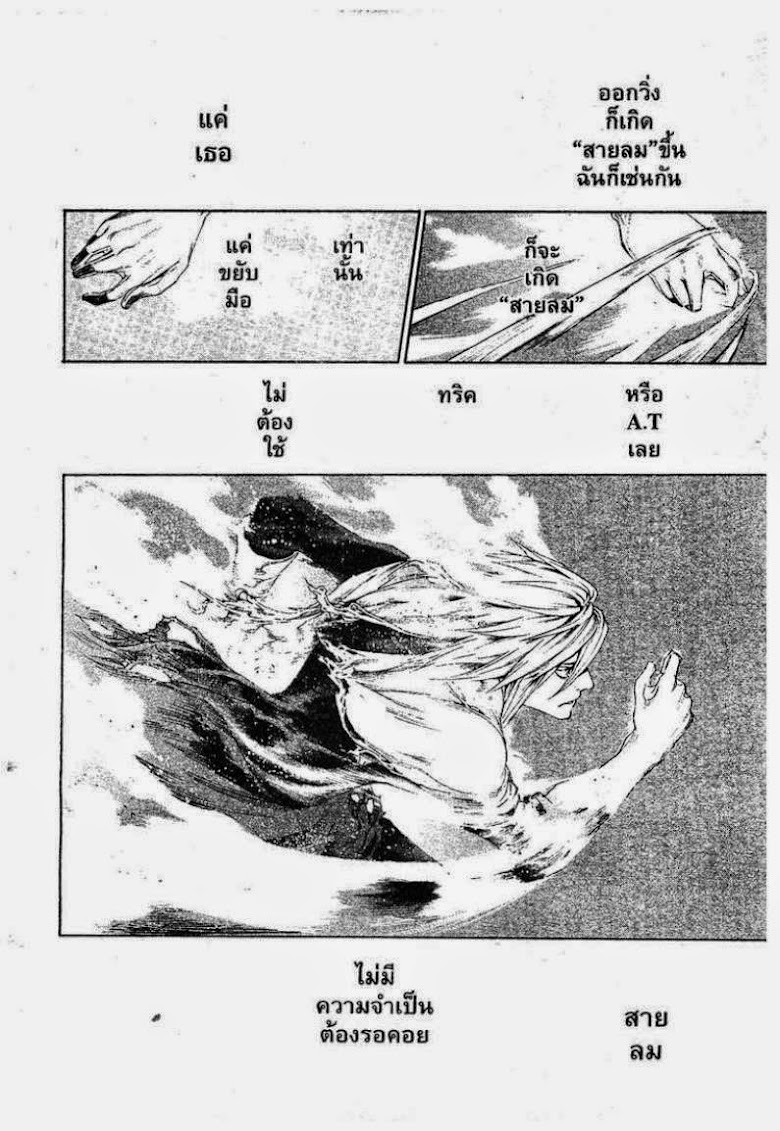 Air Gear - หน้า 181