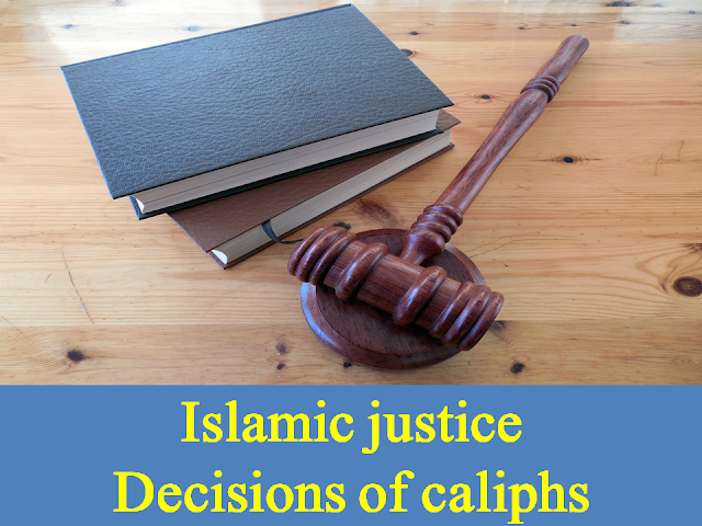حضرت علی کے فیصلےاسلامی انصاف