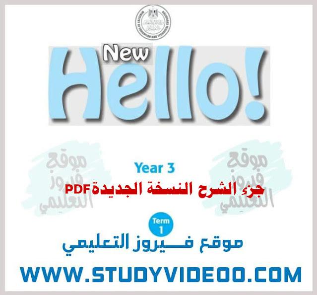 تحميل كتاب المدرسة في الانجليزي المنهج الجديد جزء الشرح pdf