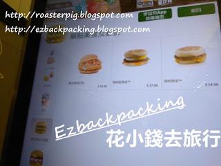 香港機場抵達大堂非禁區麥當勞菜單