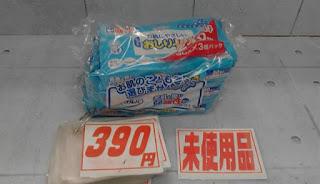 未使用品 おしりふき 390円