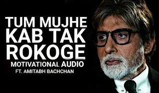 tum Mujhe kab tak rokohe motivational audio, amitab bachchan motivational speech,tum mujhe kabtak rokoge mp3 download, amitabh bachchan