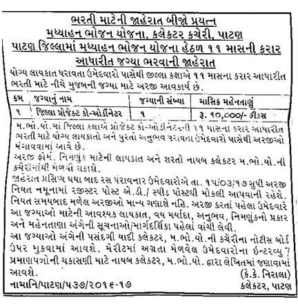 Mid Day Meal Project (MDM) Patan Recruitment for District Project Coordinator Posts 2017