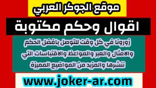 اقوال وحكم مكتوبة 2021 - الجوكر العربي