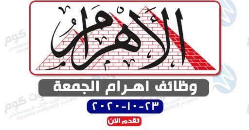 وظائف اهرام الجمعة 23-10-2020 وظائف جريدة الاهرام الاسبوعى 23 اكتوبر2020