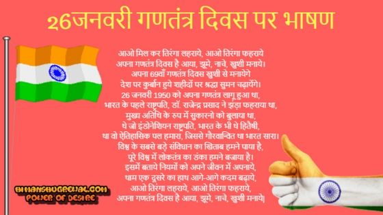 Republic Day Speech In English For Teachers (Hindi, Kannada, Urdu & Telugu Too)