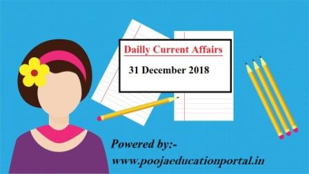 Daily Current Affairs in Hindi । दैनिक करंट अफेयर्स । 31.December.2018