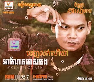 RHM CD VOL 545 Full Album